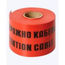 Лента сигнальная ЛСЭ 300 100м Осторожно кабель (Т)