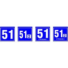 Указатель светодиодный ДБУ 69-15-001 У1 (номер дома 450х450 К2) 15Вт IP65 | 03184 | GALAD