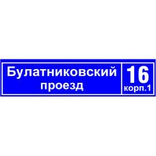 Указатель светодиодный ДБУ 69-60-001 У1 (наименование улицы+номер 1850х450 К11) 60Вт IP65 | 03178 | GALAD