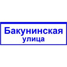 Указатель светодиодный ДБУ 69-40-001 У1 (наименование улицы 1250х350 К7) 40Вт IP65 | 03176 | GALAD