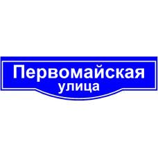 Указатель светодиодный ДБУ 69-40-001 У1 (наименование улицы 1250х350 К8 ретро) 40Вт IP65 | 03187 | GALAD