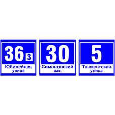 Указатель светодиодный ДБУ 69-40-001 У1 (номер дома 600х600 К3) 40Вт IP65 | 03175 | GALAD