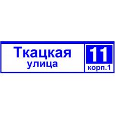 Указатель светодиодный ДБУ 69-50-001 У1 (наименование улицы+номер 1600х450 К10) 50Вт IP65 | 03177 | GALAD