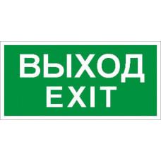 Пиктограмма (Пластина) Выход/Exit (242х50) в комплекте 2 штуки для MIZAR SP | 2502000790 | Световые Технологии