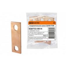 Соединительная шина СШ406 (для РТЭН) | SQ0733-0014 | TDM